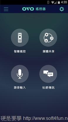 虛擬遙控器