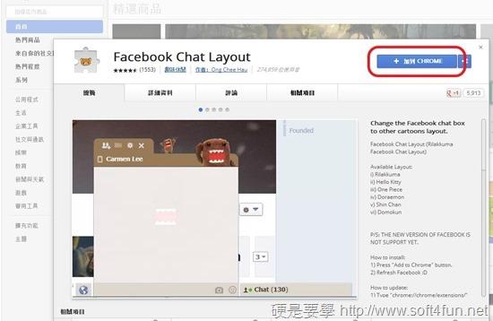Facebook Chat Layout 讓 Facebook 聊天室也有多種主題 1