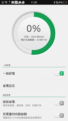 OPPO N3 翻轉鏡頭自拍神機+R5超薄手機開箱評測 Screenshot_20150113113227525