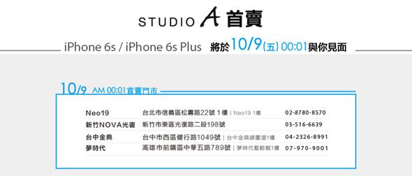 [超完整懶人包] iPhone 6s/iPhone 6s Plus 首購活動及全國首賣搶購地點 image_3