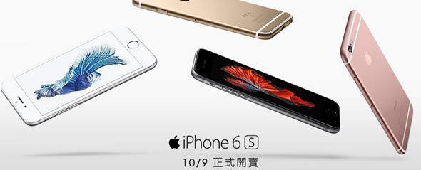 [超完整懶人包] iPhone 6s/iPhone 6s Plus 首購活動及全國首賣搶購地點 image_6