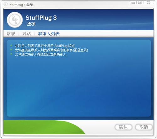 [即時通訊] MSN雙開+移除檔案限制+封鎖可聊天+表情備份工具 - StuffPlug 3 439586428_f6c41ee827
