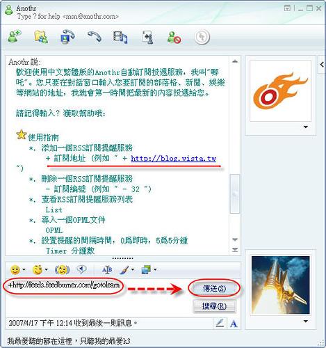[即時通訊] 教您用GTalk、MSN、SKYPE訂閱RSS,保證無痛手術 462951518_f0afa33521