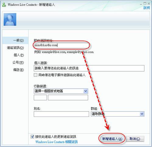 [即時通訊] 教您用GTalk、MSN、SKYPE訂閱RSS,保證無痛手術 462955129_03240f5c4d