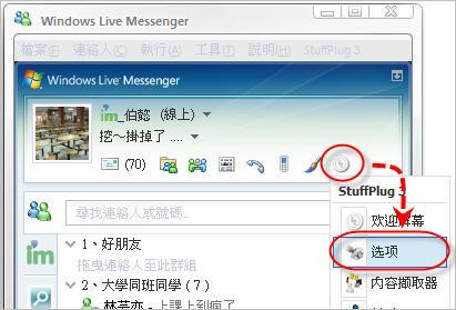 [即時通訊] MSN雙開+移除檔案限制+封鎖可聊天+表情備份工具 - StuffPlug 3 439586460_2b0f4b2cb8