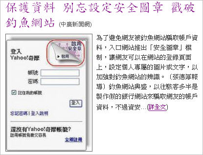 [硬佈告欄] 《硬是要學》內容出現在Yahoo!科技新聞 ,記者違規啦! 478736296_23136acc00_o