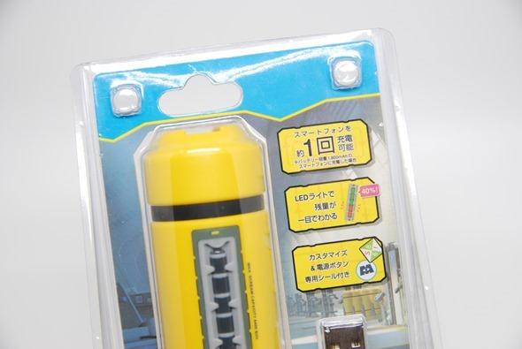 尖叫~怪獸電力公司「能量瓶」行動電源開箱來了! DSC_0094