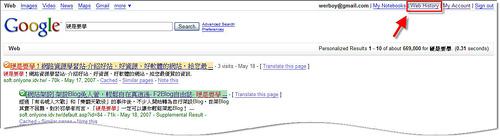[網站推薦] 讓Google Web history(搜尋記錄)紀錄搜尋過的關鍵字和網頁 505259665_66fd346a9b