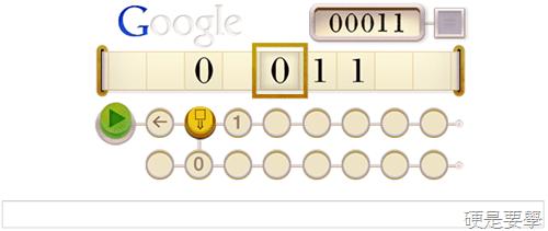 [Google Doodle] 紀念 Alan Turing 計算機之父 100歲誕辰的遊戲玩法+解答 2_thumb_3