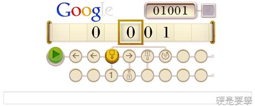 [Google Doodle] 紀念 Alan Turing 計算機之父 100歲誕辰的遊戲玩法+解答 5_thumb