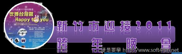 2011 全國跨年晚會、跨年煙火活動大集合 (附煙火觀賞秘笈) 7b90110cb846