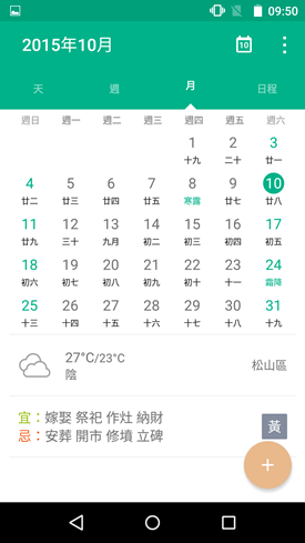 7000元有找,InFocus M808 4G全頻雙卡雙待手機開箱,金屬機身超高性價比 Screenshot_2015-10-10-09-50-13
