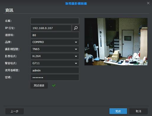 超值雲端監控組合:Synology DS115j+Compro TN65 網路攝影機 4