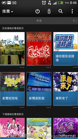 [新 hTC One] hTC Sense TV 搭配節目表,讓你的手機輕鬆變身萬用遙控器 Screenshot_20130326204657