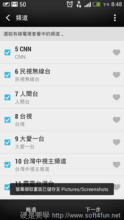 [新 hTC One] hTC Sense TV 搭配節目表,讓你的手機輕鬆變身萬用遙控器 Screenshot_20130326204846