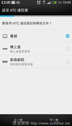 [新 hTC One] hTC Sense TV 搭配節目表,讓你的手機輕鬆變身萬用遙控器 Screenshot_20130326220505