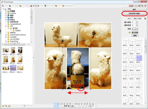 網拍修圖免費教學,PhotoScape 一套搞定(二) 06_thumb_3