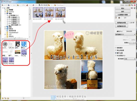 網拍修圖免費教學,PhotoScape 一套搞定(二) 15_thumb_3