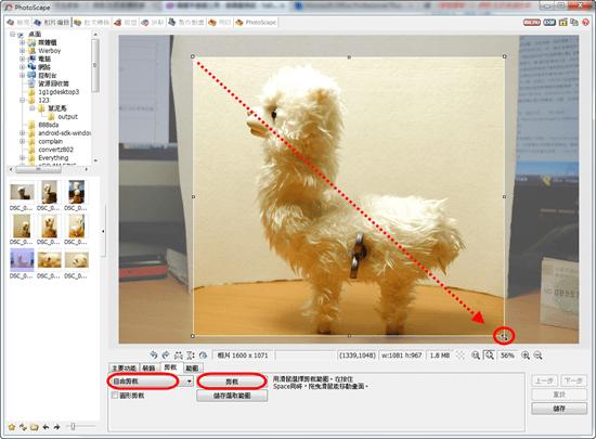 網拍修圖免費教學,PhotoScape一套搞定(一) 18_thumb