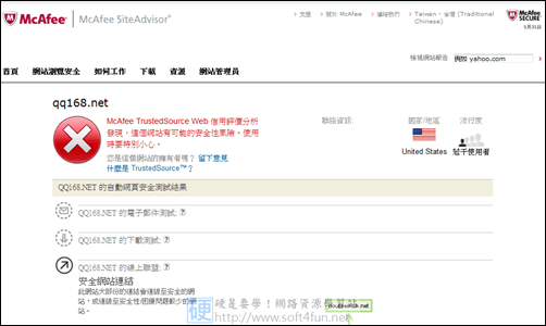一次用18個網站檢測工具掃描網站是否含有惡意檔案 04