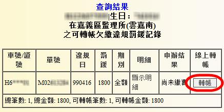 監理站線上罰單繳款-03