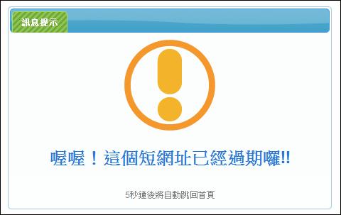 [縮網址]「硬是要縮」4fun.tw - 免費、安全、好記的縮網址(短網址)服務 499d1d38999f
