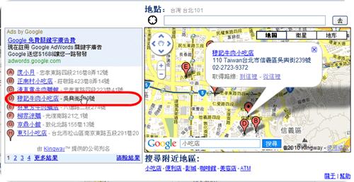 Google地圖生活地圖-02