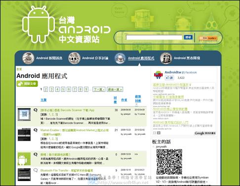 11個 Android 免費 APP 下載、介紹網站 Andorid01