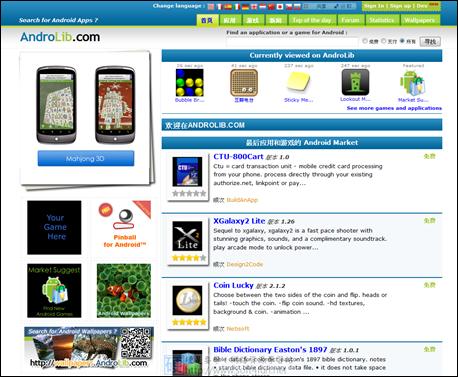 11個 Android 免費 APP 下載、介紹網站 Andorid05