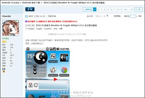 11個 Android 免費 APP 下載、介紹網站 Andorid12