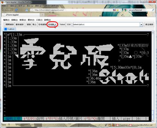 不用安裝程式,所有瀏覽器都能輕鬆連上 BBS GoogleChromebbs05