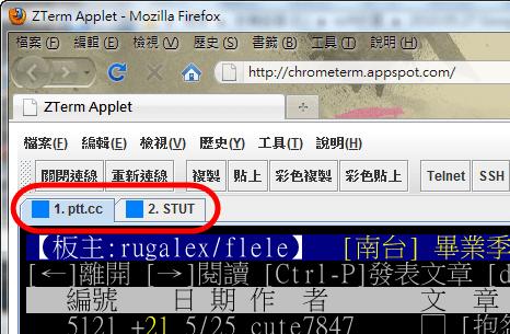 不用安裝程式,所有瀏覽器都能輕鬆連上 BBS GoogleChromebbs11