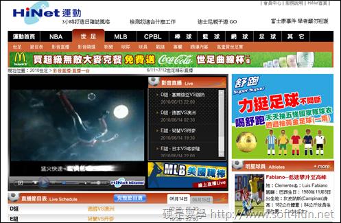 [FIFA] FIFA 2010 世足賽網路線上轉播,網路電視看免驚! hichannel