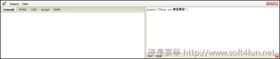 javascript控制台