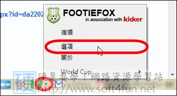 Firefox的世足賽 FIFA 比數即時轉播外掛,讓你邊工作邊關心賽事 Firefox05