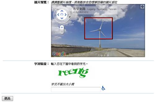 Google街景地圖正確的問題回報方法 Google03_thumb