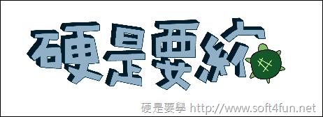 [活動] 硬是要縮 短址服務 Logo 票選 01