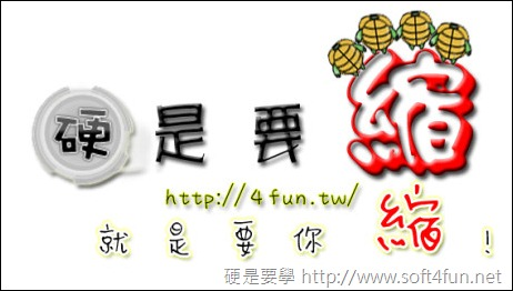 [活動] 硬是要縮 短址服務 Logo 票選 jpg