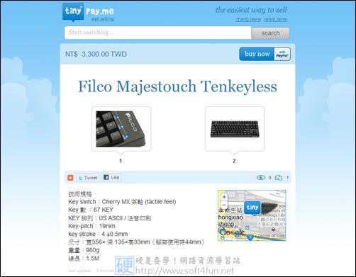 部落格變身網拍賣場,網路行銷 So Easy tinypay07