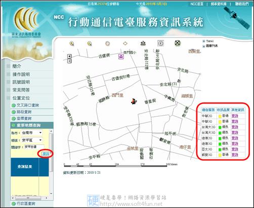全台手機基地台位置 + 訊號收訊品質查詢系統 01