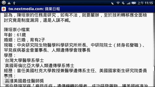 蘋果日報推出手機版介面,可閱讀動新聞、支援橫向瀏覽 2