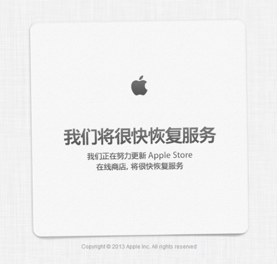 2013 Apple iPad 發表會中文即時轉播 apple_store_closed