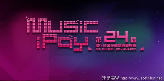 2013 第 24 屆金曲獎高畫質網路轉播 (含 iOS、Android App) goldmelody_img