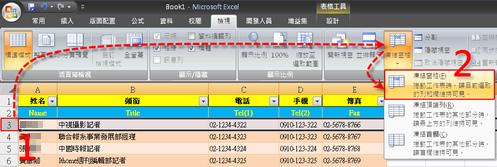 [文書相關] Excel 2007技巧:凍結視窗,固定行列隨心所欲! 2316079615_fd4ce590f0