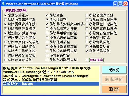 [即時通訊] MSN去廣告+多開+移除元件+解除限制 - MSN 8.5 修改器 1495205394_f15c8ff715