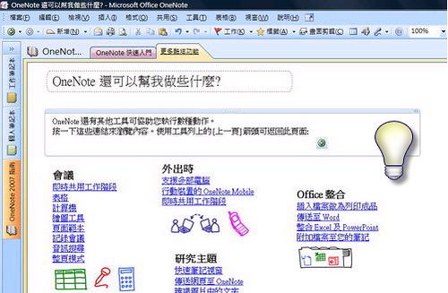 [文書相關]OFFICE 2007技巧:超連結偷偷報 2105456576_66f78eb1f7