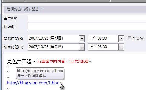 [文書相關]OFFICE 2007技巧:超連結偷偷報 2104677705_aa43809e3c