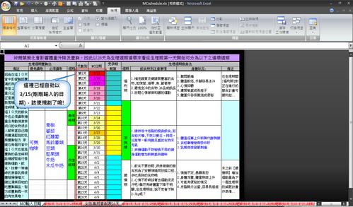 [文書相關] Excel:製作女性月經週期表 2352221978_838341fdd1