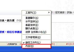[桌面相關] 如何讓右下角那堆圖示消失? 2223912188_65a04e4c7c_m