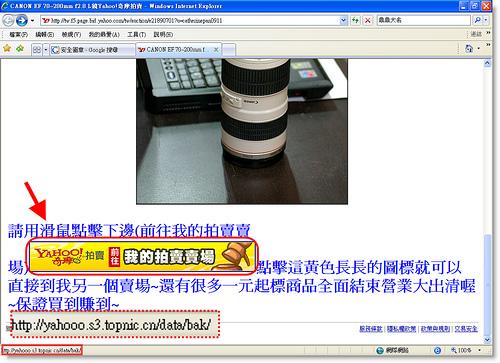[硬佈告欄] Yahoo!拍賣新詐騙手法 - 「前往我的賣場」 1566907004_5e5c4ed4d4